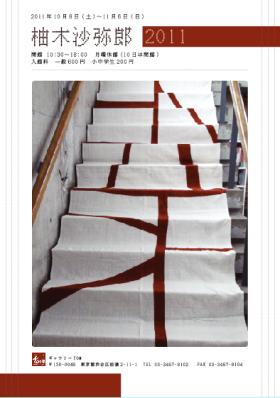柚木沙弥郎 2011